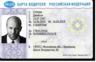 Штраф за отсутствие карты водителя для тахографа для юридических